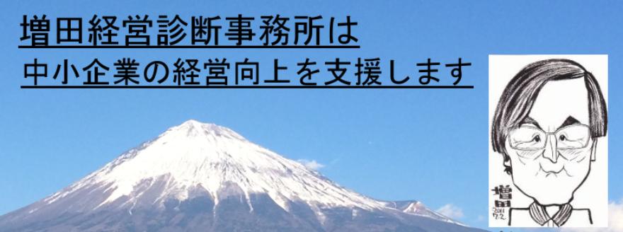 静岡の中小企業診断士